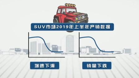 从增速下滑到销量下跌 SUV面临的市场更加严峻