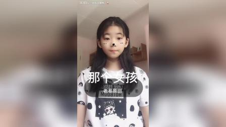 美拍视频: 那个女孩