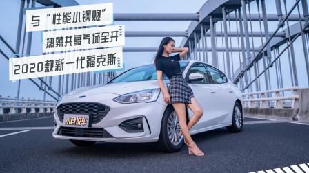 """小仓说车2019-热辣美女与""""性能小钢炮""""共舞? 2020款新一代福克斯-超级试驾"""