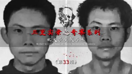 16年北大吴谢宇弑母案,高智商犯罪,至今未抓到