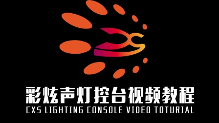南京彩炫声灯光控台视频教程系列介绍