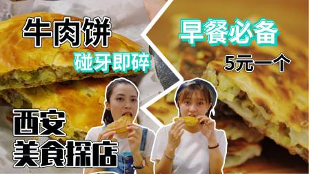 西安经典小吃香酥牛肉饼,洒金桥这家店一天要卖几百个,等不多出锅就被排队的食客订空,到底有多好吃呢