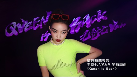 毛衍七VaVa《QUEEN IS BACK》官方MV
