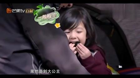 爸爸去哪儿 陈小春用海苔哄小泡芙, 小泡芙终于笑了