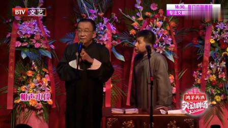 侯耀华、何云伟新相声《天上掉馅饼》比郭德纲小剧场水平如何?