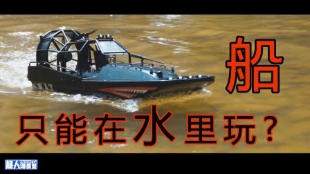 谁说船只能在水里玩?