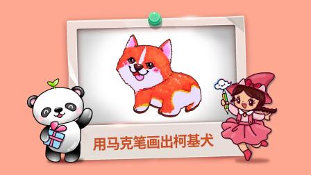 云朵姐姐教你如何画出可爱的狗狗-柯基犬(线描),动物主题启蒙绘画,适合3岁以上儿童学习。
