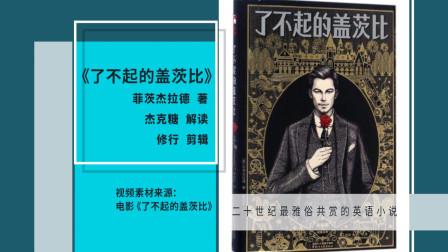 15分钟读懂小说《了不起的盖茨比》二十世纪最雅俗共赏的英语小说