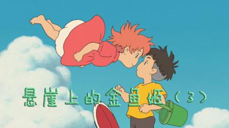 宫崎骏最受争议的电影《悬崖上的金鱼姬》,波妞喜欢宗介,原来出自这里(3)