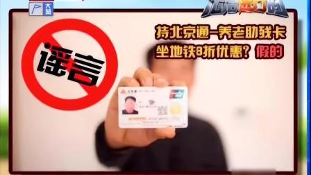 持北京通养老助残卡坐地铁8折优惠? 谣言
