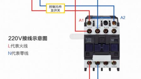电工知识:220V和380V交流接触器的接线有区别吗?实物讲解