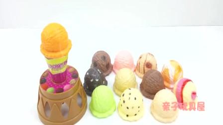 冰淇淋雪糕叠叠乐儿童玩具甜筒DIY冰激凌