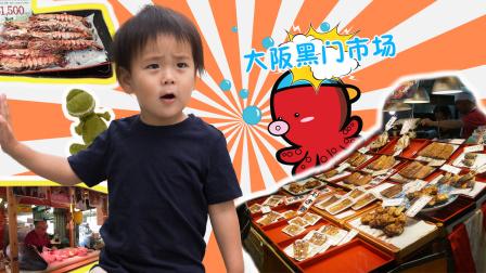 日本大阪黑门市场 两岁小吃货的逛吃之旅