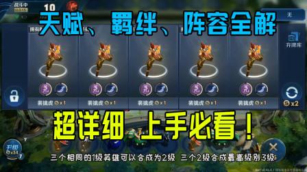 王者荣耀:新玩法王者模拟战怎么玩?超详细玩法思路,新手必看