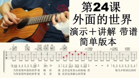 第24课 外面的世界吉他弹唱教学 降低难度版本