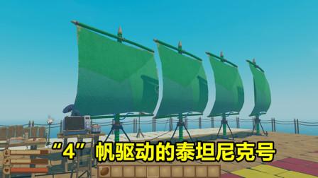 木筏求生18:96天,我的泰坦尼克号终于完工了