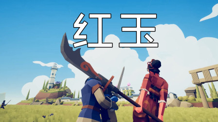 【枫崎】全面战争模拟器 红玉 Totally Accurate Battle Simulator TABS