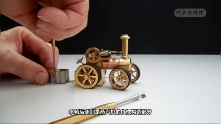 难以想象的蒸汽火车,居然比鸡蛋都小,而且还可以正常运行