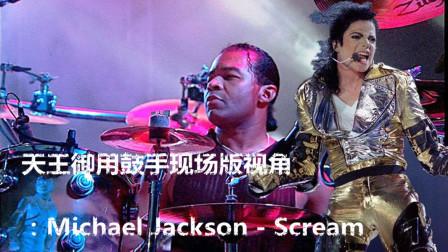 迈克尔杰克逊御用鼓手现场版视角:Michael Jackson - Scream