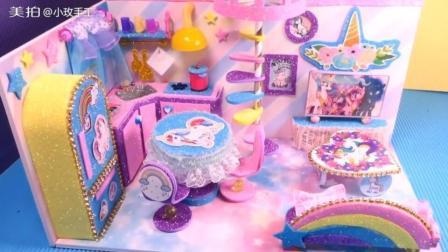 DIY迷你娃娃屋, 独角兽主题的双层公寓