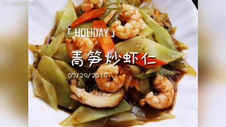晚餐不知道吃什么, 来个瘦身菜: 青笋炒虾仁