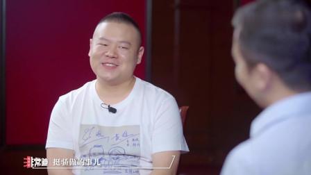 岳云鹏:女儿不知道我的职业,只是知道爸爸挺厉害的