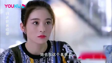 归还世界给你:霍老师找到雯夕,齐磊不是自然死亡。