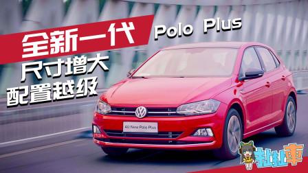 【扯扯车】年轻时尚的潮流玩物 褥子体验全新Polo Plus-爱极客