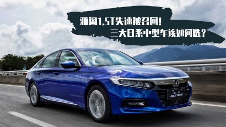 雅阁1.5T失速被召回!三大日系中型车该如何选择?