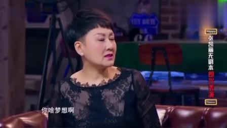 歪脸彭于晏有演员梦,张凯丽说话好直:长得跟鞋拔子似的