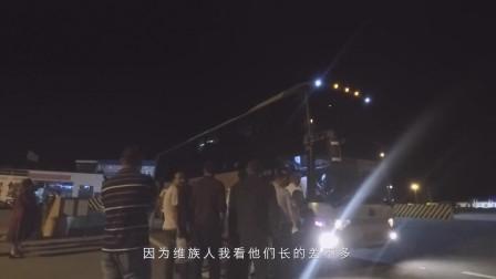 第一次坐新疆夜班车,过了安检上错车,急坏司机师傅