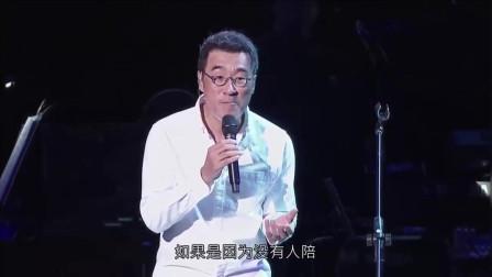 李宗盛写给林忆莲一首直击人心灵的歌曲,走心的演绎打动全场歌迷!
