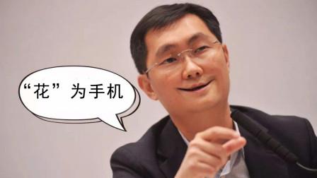 疯说:腾讯游戏和高通5G合作,马化腾为何不用华为5G?