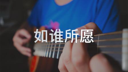 吉他弹唱隔壁老樊《如谁所愿》