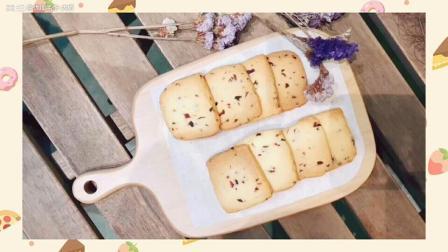 办公室下午茶系列之手工蔓越莓饼干, 赶快学起来吧