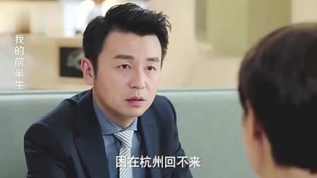 我的前半生:平儿不小心说出贺涵的行程,陈俊生听后陷入了沉思