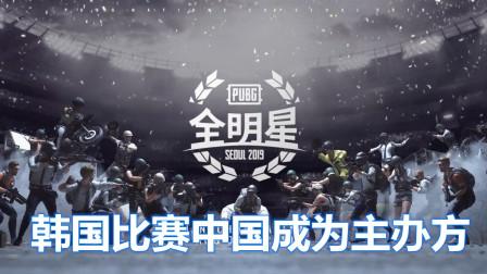 绝地求生官方学聪明了,为了讨好中国玩家,赛事将由中国主办