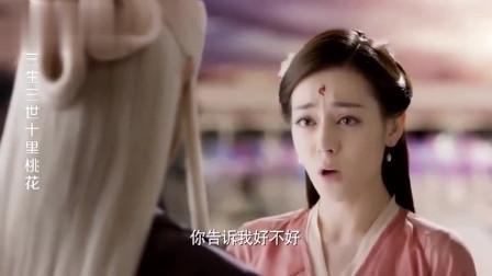 三生三世:凤九献吻,东华冷漠无动于衷:我对谁都是这样