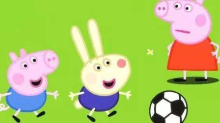 小猪佩奇与小伙伴们一起踢足球儿童卡通简笔画