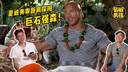 在夏威夷与巨石强森聊《速度与激情》,是种怎么样体验?