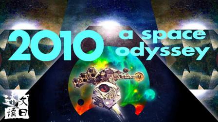 【文曰速读】木星变太阳,临星有文明!速读太空漫游系列神作之二《2010》22.5万字原著阿瑟·克拉克