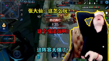 张大仙:对面这种阵容真的无解啊!这想赢太难了!