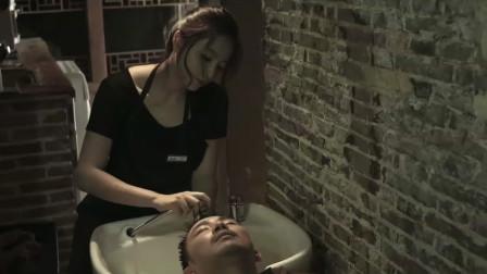 洗头妹通过洗头的污水,可以窥探客人隐私,发现了很多秘密!