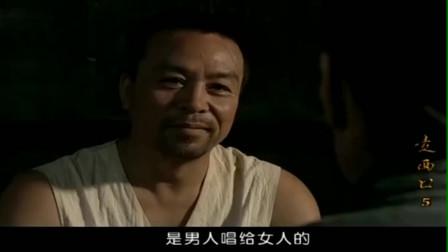 走西口:田青他娘被徐木匠的一首山西民歌,唱的泪流面目!