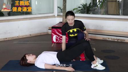 王老师健身课堂:如何练成蜜桃臀,臀部系统的训练很重要