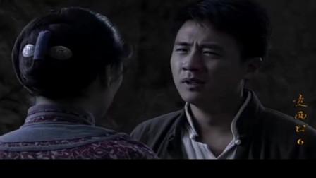 走西口:田青终于在他姐这解开了误会!
