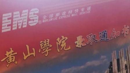 安徽一高校录取通知书拼音印错 校方:审核疏忽 已向学生短信致歉