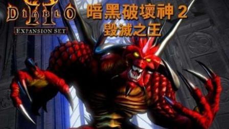 【火助解说】 暗黑破坏神2凤凰刺客地狱5PP流程第八期