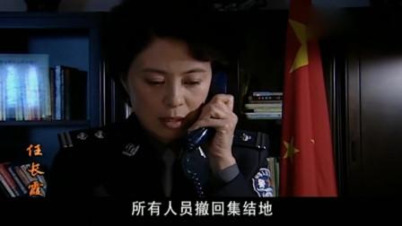 任长霞:打黑行动临时取消!属下却不听命令提前行动!坏了大事!