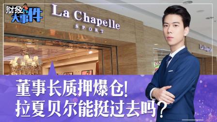 拉夏贝尔为何没能成为中国版Zara?